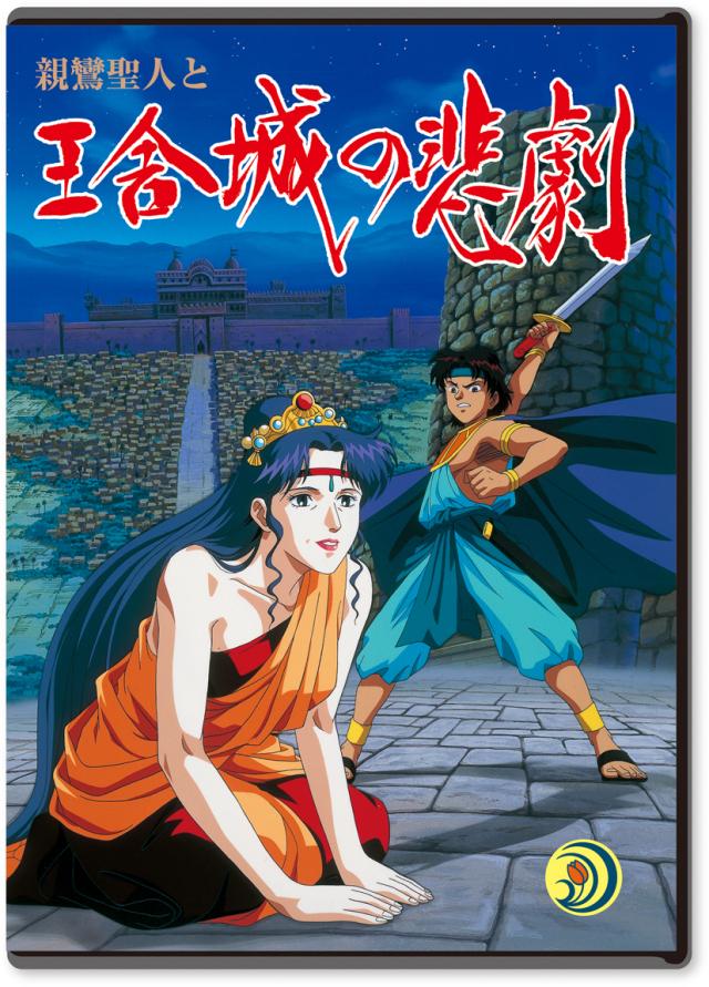 アニメ映画『親鸞聖人と王舎城の悲劇』(DVD版)