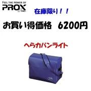 【PROX】へらカバンライト