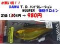 【DAIWA】T.D.バイブレーション WOOFER 107S/復刻クロキン