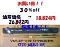 【Abu Garcia】ソルティステージ KR-Xトリプルコンセプト STCS-682LS-KR