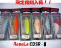 【RapaLa】CDSR-8