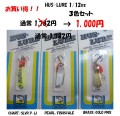 【LUHR−JENSEN】HUS-LURE お買い得3個セット