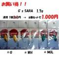 【T・N・M】G's SARA 1.7g お買い得6個セット