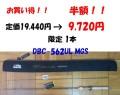 【アブガルシア】ディプロマット ボロンDBC-562UL MGS