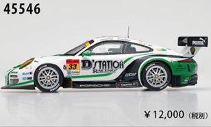 ◎予約品◎  D'station Porsche SUPER GT GT300 2017 No.33