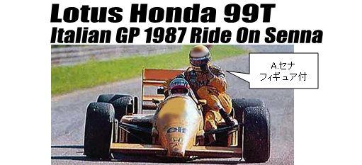 近日入荷・追加受付◎予約品◎1/18 ロータス ホンダ 99T 中嶋悟  イタリアGP 1987  ライド オン A.セナ  フィギュア付