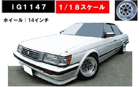 ◎予約品◎ 1/18Toyota MarkII Grande (GX71)   White (1/18 Scale)   ※SS-Wheel