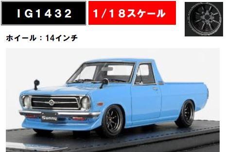 ◆特価◆1/18 Nissan Sunny Truck Long (B121)  Light Blue (1/18 scale)