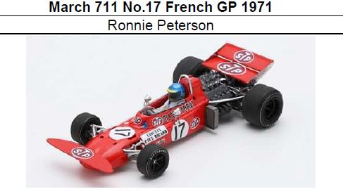 ◎予約品◎ March 711 No.17 French GP 1971  Ronnie Peterson