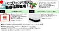 ◆京商扱い商品 ミニチュアモデル「福袋」セット