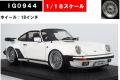 ◎予約品◎1/18  Porsche911 (930) Turbo White  (1/18 Scale)