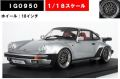 ◎予約品◎1/18  Porsche911 (930) Turbo Silver(1/18 Scale)