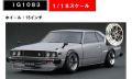 ◎予約品◎ 1/18Nissan Skyline 2000 GT-ES (C210) Silver  (1/18 scale)