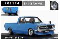◎予約品◎ Nissan Sunny Truck  Long (B121)  Blue