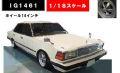 ◎予約品◎1/18  Nissan Cedric (P430) 4Door Hardtop 280E  Brougham White (1/18 Scale)