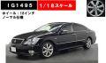 ◎予約品◎1/18  Toyota Crown (GRS180) 3.5 Athlete Black (1/18 Scale)