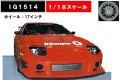 ◎予約品◎1/18  Mazda RX-7 (FC3S) RE Amemiya Red