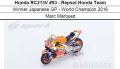 ◎予約品◎ 1/12 Honda RC213V #93 - Repsol Honda Team Winner Japanese GP - World Champion 2016  Marc Marquez