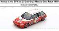 ◎予約品◎ Honda Civic EF3 No.25 2nd Grp3 Macau Guia Race 1989  Yasuo Muramatsu