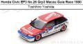 ◎予約品◎ Honda Civic EF3 No.26 Grp3 Macau Guia Race 1990  Toshihiro Yoshida