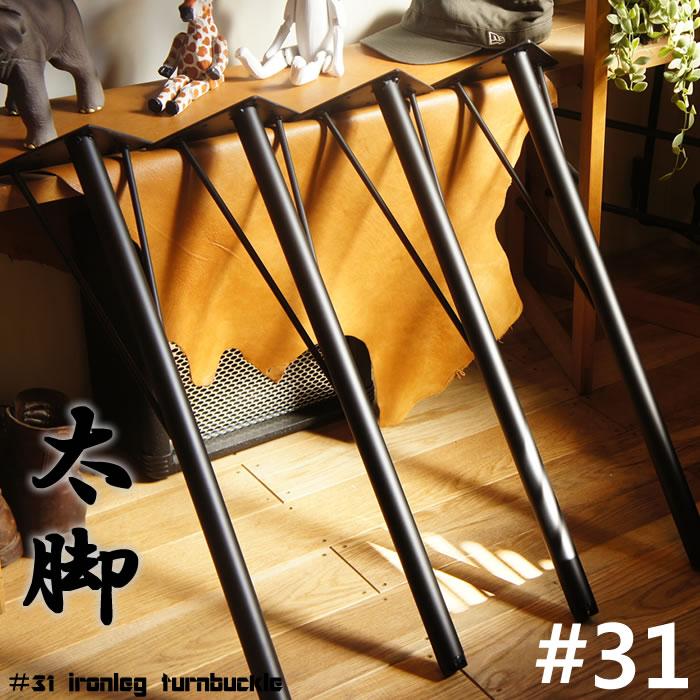 【鉄脚】#31 H700mm【直角タイプor角度付タイプ】 4本セット テーブル脚 DIY用 カフェ風な雰囲気のテーブル足  鉄脚 (てつあし)4本1セット(DIY)