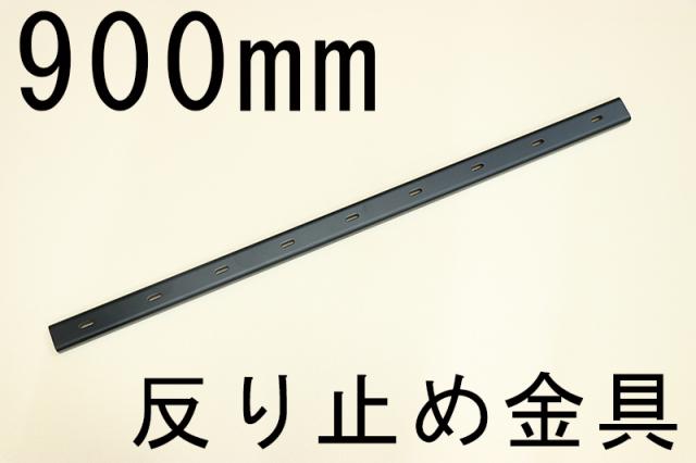 反り止め金具【900mm 1本】業務用 反り止め金具 コの字金具(DIY)