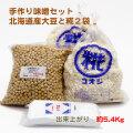 北海道産大豆と糀2袋