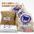 北海道産大豆と糀3袋