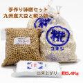 九州産大豆と糀2袋