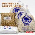九州産大豆と糀3袋