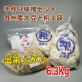 手作り味噌セット_山田鶴亀本店