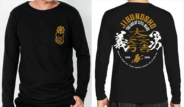 カジュアル戦国 石田三成 「義勇」 ロングTシャツ