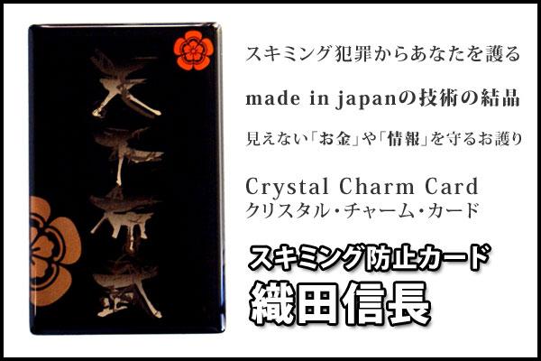 スキミング防止カード【織田信長】