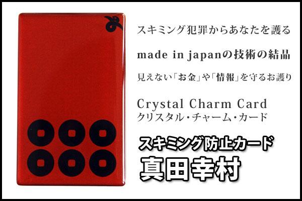 スキミング防止カード【真田幸村】