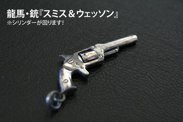 戦国シルバー【坂本竜馬】銃『スミス&ウェッソン』
