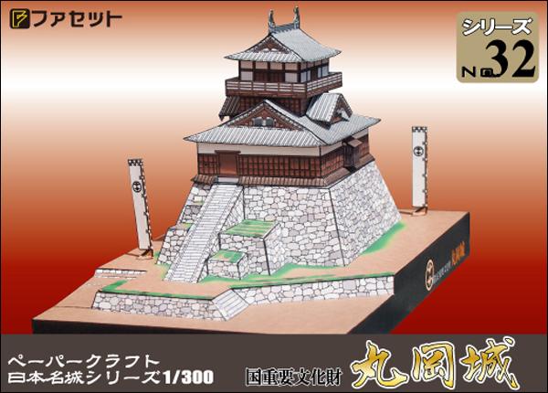 ペーパークラフト日本名城シリーズ1/300 32 国重文 丸岡城
