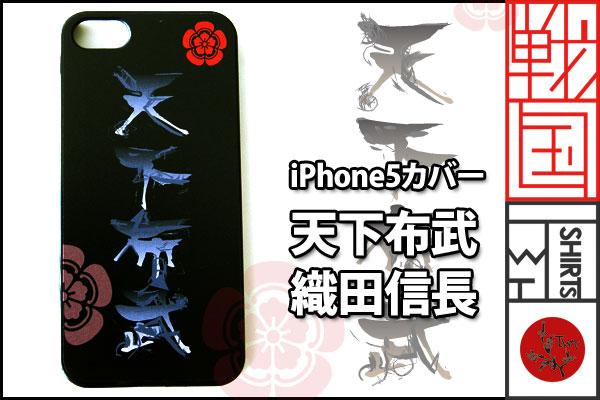 戦国iPhoneケース【天下布武/織田信長】