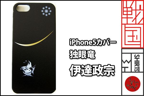 戦国iPhoneケース【独眼竜/伊達正宗】
