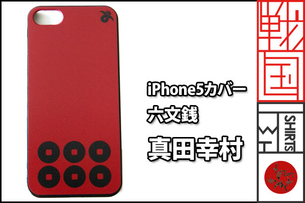 戦国iPhoneケース【六文銭/真田幸村】