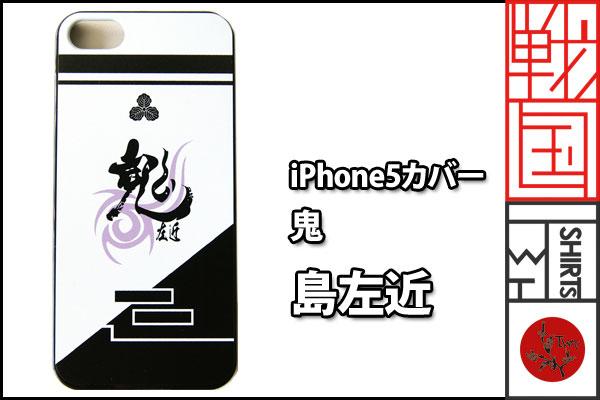 戦国iPhone【鬼・島左近】