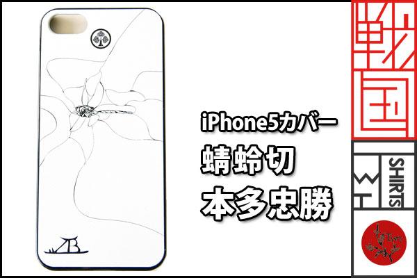 戦国iPhone9ケース【蜻蛉切/本多忠勝】