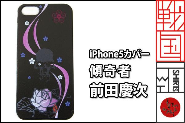 戦国iPhoneケース【傾奇者/前田慶次】