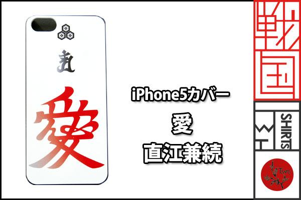 戦国iPhone5ケース【直江兼続】