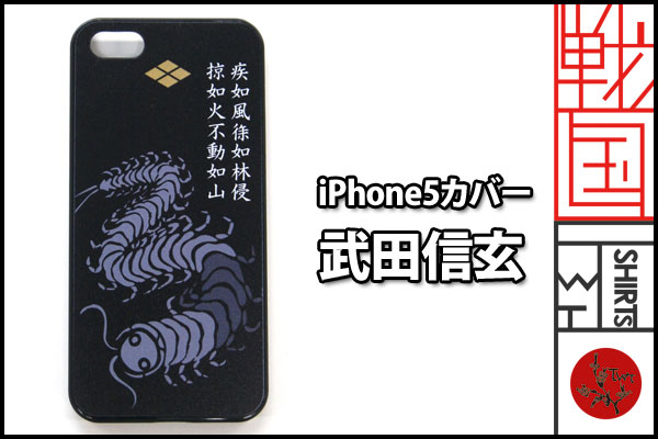 戦国iphone5ケース【武田信玄】