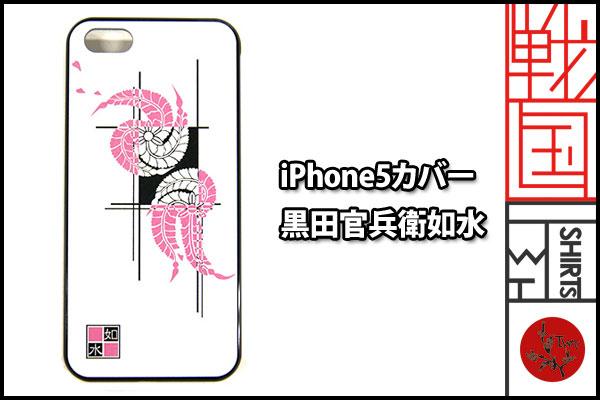戦国iPhone5/5Sケース【黒田官兵衛如水】