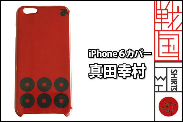 戦国iphone6ケース【真田幸村】