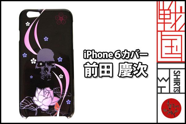 戦国iphone6ケース【前田慶次】