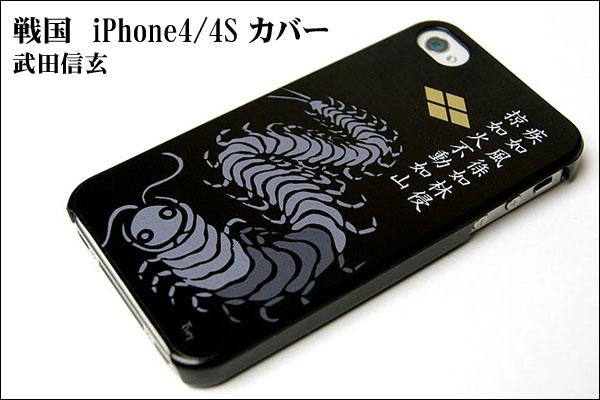 戦国iPhoneケース【武田信玄・百足】
