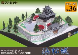 ペーパークラフト日本名城シリーズ1/300 36 浜松城