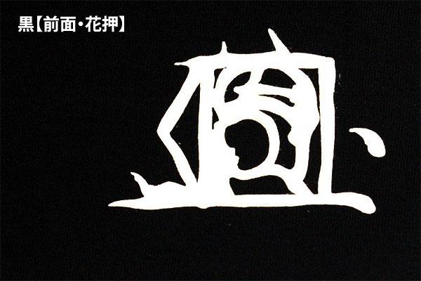 戦国武将Tシャツ【鬼石曼子・島津義弘】